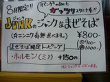 20100828_谷町きんせい_メニュー2