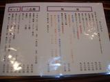 20100827_人生Jet_メニュー