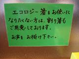 20080802_大和製麺所_箸