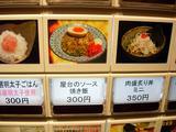 20090411_麺屋侍_メニュー2