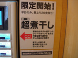 20090327_かなで_限定紹介