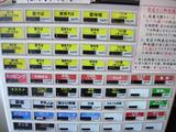 20100529_雷_メニュー