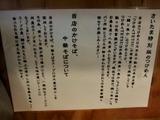20130929_TETSU@埼玉_2
