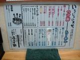 20080429_みやぎ野_メニュー