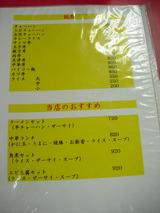 20120505_玉泉亭_MENU2