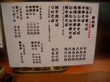 20131102_維新商店_MENU