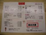 20130109_大西本店_メニュー