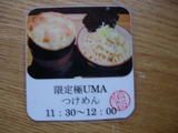 20090411_UMA_食券