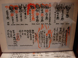 20120208_凪つけ_メニュー
