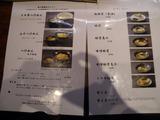 20120825_秀虎_メニュー