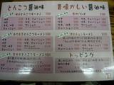 20080419_梨の花_メニュー1
