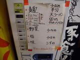 20140425_豚男_MENU