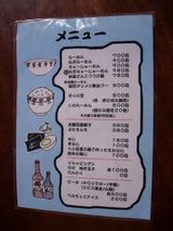 20080615_なんつッ亭_メニュー