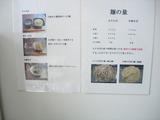 20080628_順風_メニュー2