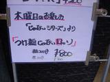 20120102_ajito_メニュー1