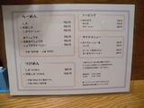 20121121_ねいろ屋_MENU