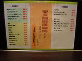 2010424_くれは_メニュー