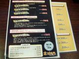 20110429_金久右衛門_メニュー