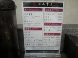 20130717_一幻_MENU