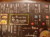 20100605_やっちゃん_メニュー