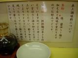 20080412_麺や双六_卓上調味料