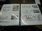 20120331_TABOO_メニュー2