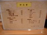 20100522_すず吉_メニュー