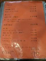 20080322_寸八_メニュー2