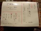 20120106_極鶏_メニュー2