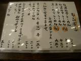 20140802_小僧_MENU1