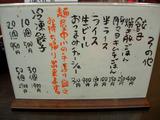 20100429_無題_メニュー2