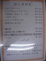 20100508_恵次_メニュー