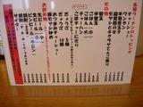 20090903_西谷家_メニュー2