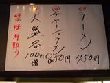 20140308_イレブン_MENU