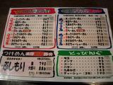 20090305_麺工房いなせ_メニュー1