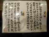 20140802_小僧_MENU2