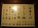 20100807_太華_メニュー