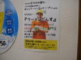 20120721_ろたす_2nd