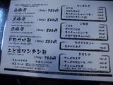 20140802_龍麺房_MENU
