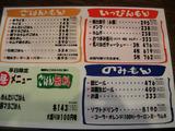 20090305_麺工房いなせ_メニュー2