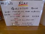 20130326_げんた_メニュー