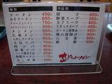20090725_大山ドライブイン_メニュー