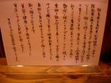 20090315_みしま_こだわり