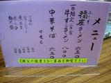 20090306_福座_メニュー