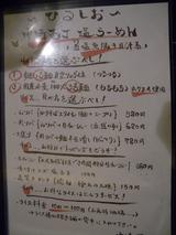 20120816_ふすまにかけろ_食2