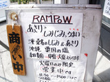 20100921_RAMPoW_メニュー