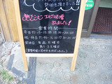 20111127_ジョニー_営業時間