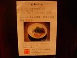 20080501_たらふくまんま_メニュー