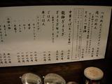 20080618_活龍_メニュー