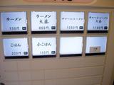 20091016_イレブン大森_メニュー